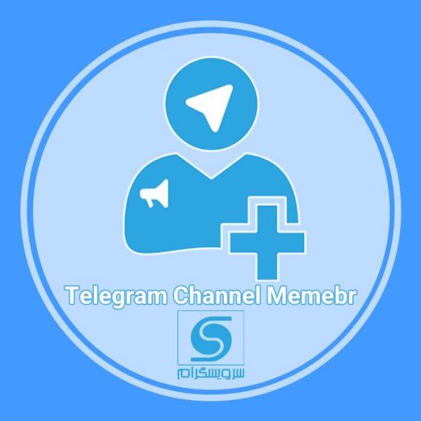 خرید ممبر ارزان تلگرام