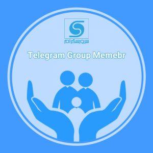 افزایش ممبر گروه تلگرام
