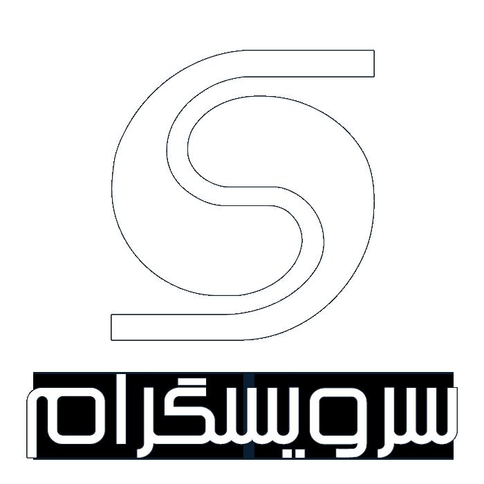 سرویسگرام